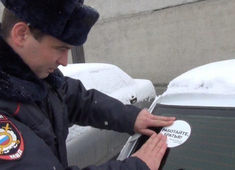 Тавдинские полицейские акция Работайте Братья