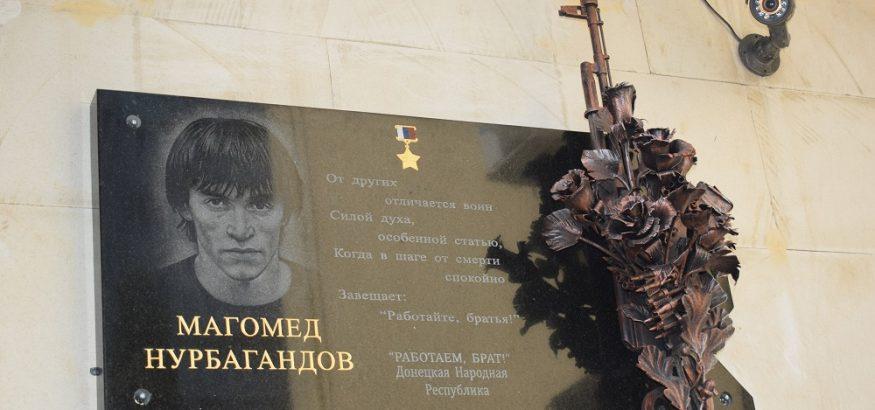 Мемориальная доска Нурбагандову