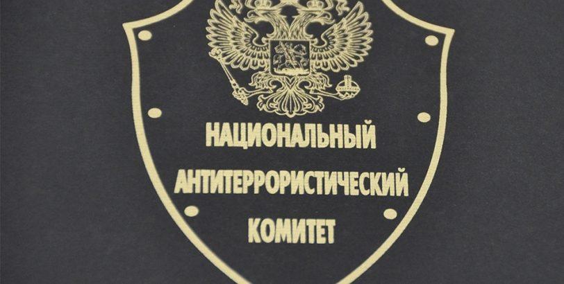 Национальный антитеррористический комитет