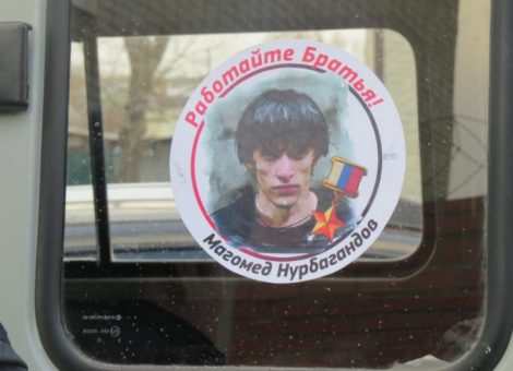 Памяти Магомеда Нурбагандова